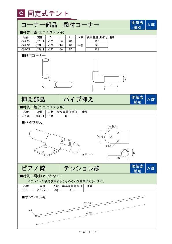 C,11 コーナー部品・押え部品・ピアノ線|株式会社ヤマテン